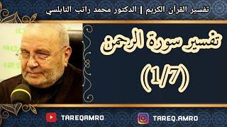 د.محمد راتب النابلسي - تفسير سورة الرحمن ( 1 \ 7 )