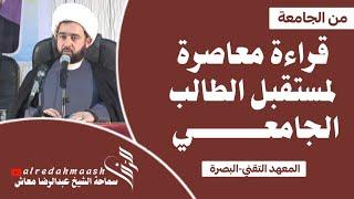 من الجامعة:المعهد التقني - البصرة - الشباب والمستقبل سماحة المربي الشيخ عبدالرضا معاش