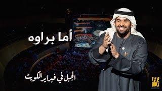 الجبل في فبراير الكويت - أما براوه(حصرياً) | 2018