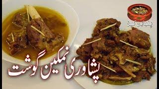 Peshawari Namkeen Ghosht, پشاوری نمکین گوشت  MUTTON NAMKEEN GHOSHT (Punjabi Kitchen)