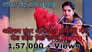 Sasarla hi bahin nighali sung by Harshada pawar Nigdoli(khalapur)