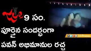 9 Years For Pawan Kalyan,Trivikram Jalsa Movie | Pawan Kalyan Fans Celebrations For Jalsa| NH9 News