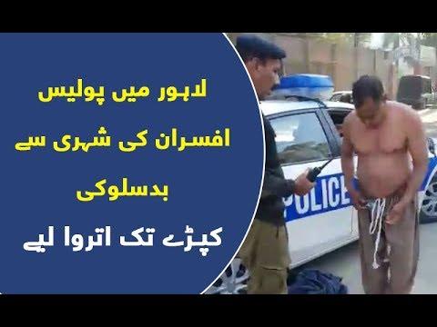 Xxx Mp4 Lahore Police Ki Sheri Se Badsaloki Ki Video Samney Agai 3gp Sex