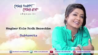Megher Kole Rodh Hesechhe | Subhamita | Rabindrasangeet | Tomar Akash Tomar Batas