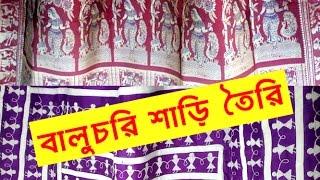 Baluchari Sari Making   বালুচরি শাড়ি তৈরি