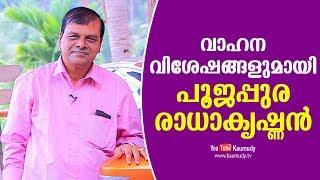 Poojappura Radhakrishnan talks about his Vehicles   Dream Drive   KaumudyTV