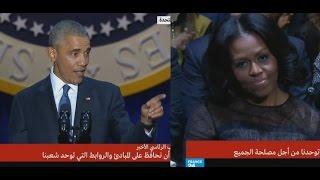 عندما يفتخر الرئيس الأمريكي أوباما بزوجته أمام العالم أجمع