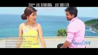 Auta Sano Ghar Basau Bhanchha - Stupid mann- Full HD Song