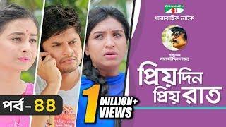 Priyo Din Priyo Raat | Ep 44 | Drama Serial | Niloy | Mitil | Sumi | Salauddin Lavlu | Channel i TV