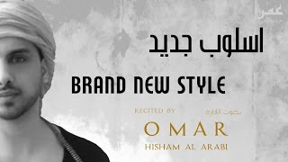 NEW STYLE: SURAH AL MULK سورة الملك - اسلوب جديد
