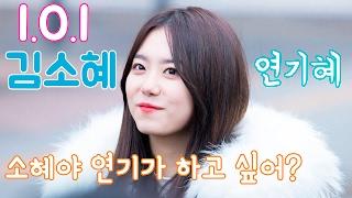 연기자가 되고싶은 아이오아이(I.O.I) 김소혜 - 소혜 연기 모음.