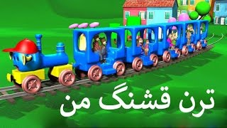 My beautiful train Nursery Rhyme in Farsi 3D| ترن قشنگ من | Teranam ghashange