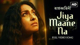 Jiya Maane Na | Rajkahini | রাজকাহিনী | Srijit Mukherji | 2015