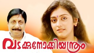 VADAKKUNOKKIYANTRAM | Malayalam Full Movie | Sreenivasan & Parvathy | Comedy Entertainer Movie