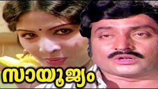 Malayalam Full Movie | Sayoojyam | Jayan | M.G.Soman | Jayabharathi | Latest Malayalam Movie 2017