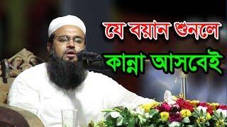 Bangla Waz 2017 Maulana Amzad Hossain Ashrafi যে বয়ান শুনলে কান্না আসবেই