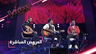#MBCTheVoice - مرحلة العروض المباشرة - حماقي وفريقه يؤديان أغنية 'ما بلاش'