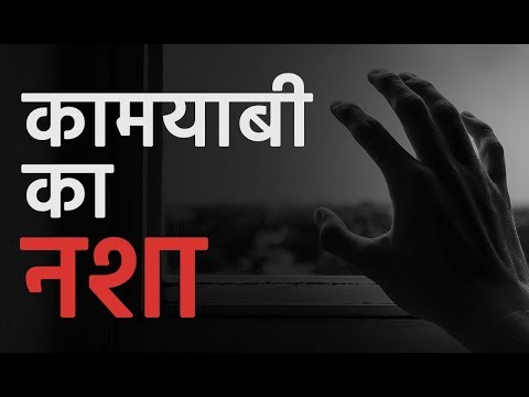 Xxx Mp4 कामयाबी का नशा Nasha Motivational Video In Hindi 3gp Sex