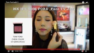 Tom Ford Makeup! (HK IFC) 홍콩 톰포드 풀메이크업!