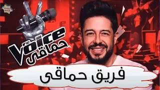 تعرف على اسماء فريق محمد حماقي المؤهلين لمرحلة المواجهة فى ذا فويس the voice