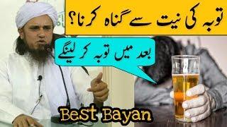 Baad Me Tauba Karlege Kehne Wale Log | Mufti Tariq Masood | Islamic Group