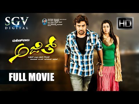 Xxx Mp4 Ajith – ಅಜಿತ್ Kannada Full Length Movie Kannada New Movies Chiranjeevi Sarja Nikki Galrani 3gp Sex