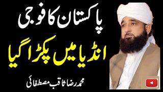 Pakistan ka Faoji Jo India Myn Pakra Gaya To Phir Kia Hua-Latest by Muhammad Raza Saqib Mustafai