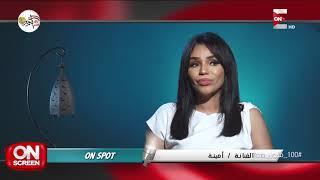 """أون سكرين - تعليق الفنانة أمينة على ترشيحها لجائزة """"Big Apple"""" بأمريكا"""