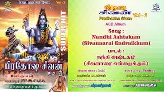 Nandhi Ashtakam (Sivanaarai Endraikkum) | நந்தி அஷ்டகம் (சிவனாரை என்றைக்கும்)