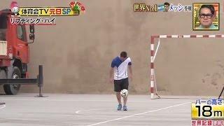 ميسي يبدع في اليابان ويسدد الكرة لارتفاع 18 متر ويتحدى قوة الجاذبية الأرضية