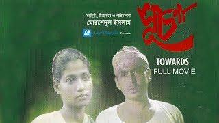 Suchona   Bangla Movie   Humayun Faridi, Pijush Bandyopadhyay   Morshedul Islam