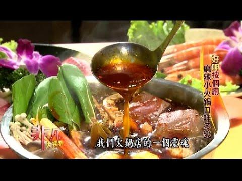 非凡大探索 宅配美味6.麻辣小火鍋口味多變