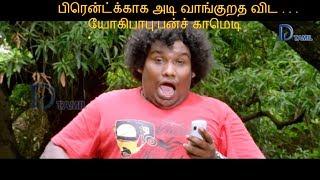 பிரென்ட்க்காக அடி வாங்குறத விட . . . யோகிபாபு காமெடி பன்ச் || Yogibabu comedy