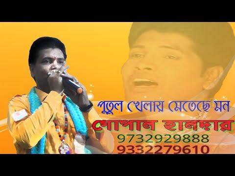 গোপাল হালদার পুতুল খেলায়া নাচেছে মনতা Putul Khalay Nacacha Monta bangla lokogiti gaan baul gaan