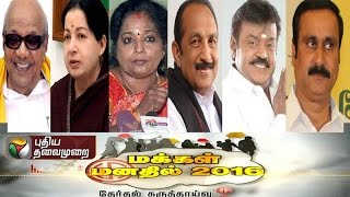 Makkal Manathil 2016 | Poll Survey | Last Week Collection (05/03/16)| Puthiya Thalaimurai TV