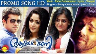 Mayum Sandhye | Promo Song HD | Aakashvani | Kavya Madhavan | Vijay Babu