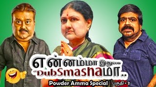 Tamil Comedy Dubsmash #2 Funny Compilation | Chinnamma Spoof Video ft. Chennai Bad Brothers