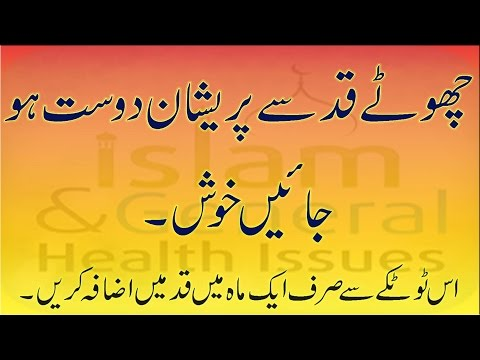 height growth tips in urdu qad barhane ki tips by Islam and General health issues