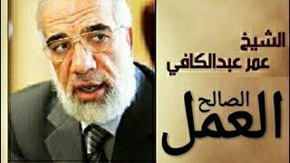 العمل الصالح  الشيخ عمر عبد الكافي  و الشيخ  النابلسي  و الشيخ العربي كشاط  محاضرة رائعة جدا