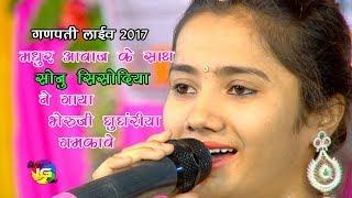 Sanwa Jav Bali Live 2017 सोनु सिसोदिया  Bheruji Bhajan  Gungriya Gamkave SHREE IG FILMS