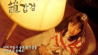 조갑경 - 바보같은 미소 (1989年)