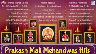 Prakash Mali Mehandwas Hits | Audio Songs | Nonstop Hits | DJ Rajasthani Bhajan | Remix Songs 2016