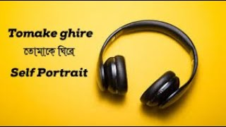 Tomake ghire by self portrait acoustic cover