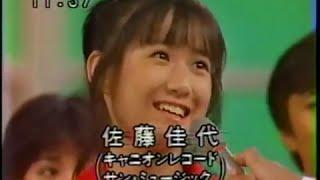 Star Tanjou 1983! (Sato Kayo) Okada Yukiko