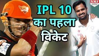 देखिए IPL का First wicket, जब David Warner हुए Aniket Choudhary के शिकार