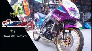 รีวิว Kawasaki Serpico | ร้านแจ็ค อำนาจเจริญยนต์