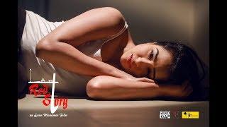 Affri Selina Affri || Bite || Red Story || Full HD || 2018