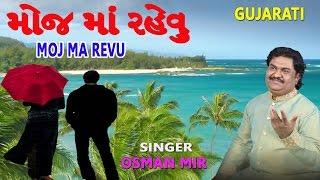 મોજ માં રહેવું - ઓસમાન મીર - ગુજરાતી ગીત || MOJ MA REVU - Gujarati Song By Osman Mir