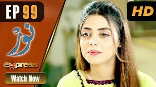Pakistani Drama   Noor - Episode 99   Express Entertainment Dramas   Asma, Agha Talal, Adnan Jilani