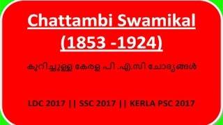 Kerala Renaissance || CHATAMBI SWAMIKAL || Important Area Questions || Kerala psc